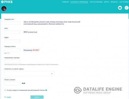 Оплата через интернет-банк РНКБ